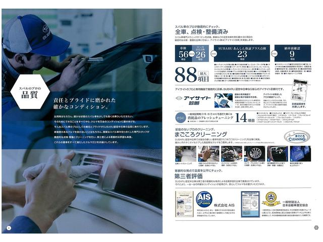「スバル」「XV」「SUV・クロカン」「秋田県」の中古車78