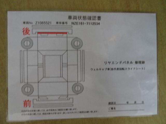 G 助手席回転スライドA 車いす収納なし CD 車検整備付(20枚目)