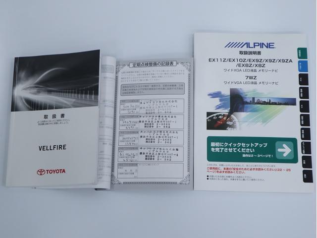 2.5Z Aエディション ゴールデンアイズ 4WD レーダークルーズ アルパインSDナビBカメラ フルセグTV 後席モニター 両側パワースライドドア  パワーバッイクドア オットマンシート(20枚目)