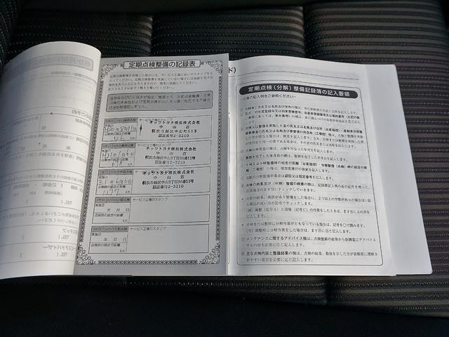 メンテナンスノート(点検記録簿)の最初のページです。ここを見ればそのクルマの点検記録がわかります。しっかり整備されていたようですね!安心です。