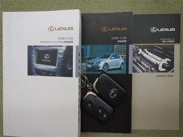 レクサス IS IS250 バージョンS ワンオーナー HDDナビ