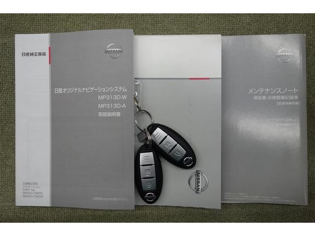 20X エマージェンシーブレーキパッケージ 4WD ETC(20枚目)