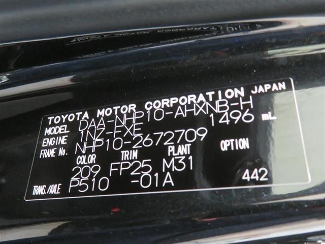 Sスタイルブラック ワンセグ メモリーナビ バックカメラ 衝突被害軽減システム LEDヘッドランプ(25枚目)