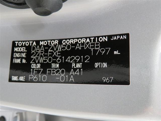 S 社外メモリーナビ バックカメラ ETC トヨタ認定中古車(19枚目)