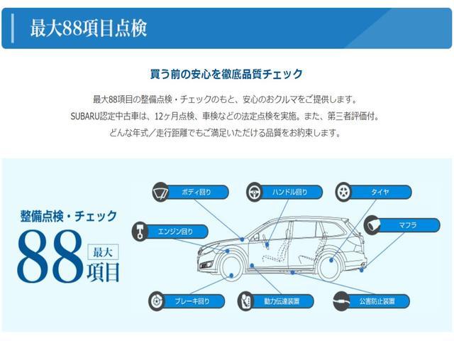 最大88項目の整備点検・チェックのもと、安心のおクルマをご提供します。SUBARU認定中古車は、12ヶ月点検、車検などの法定点検を実施。