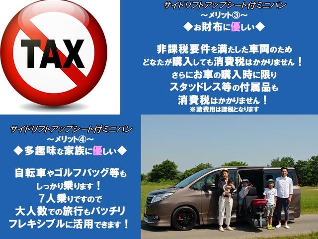 トヨタ ヴォクシー ZS カスタム 福祉車両 サイドリフトアップ 健常者購入可