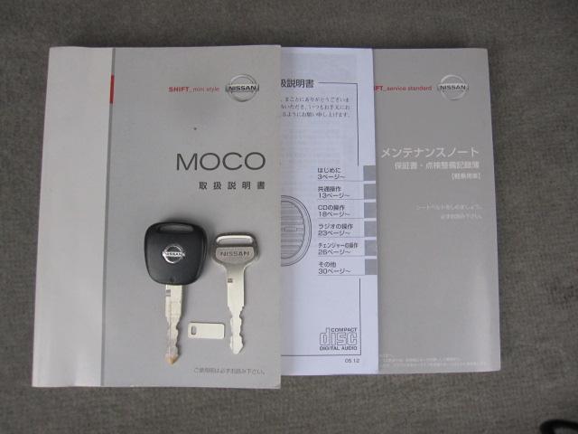 日産 モコ S 禁煙1オーナー 定期的な整備記録簿 アルミ付冬タイヤ積込