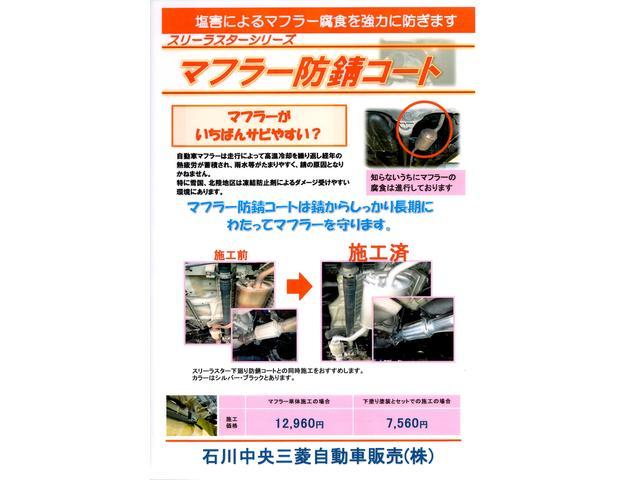 「三菱」「eKワゴン」「コンパクトカー」「石川県」の中古車73
