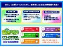 FA 禁煙車 横滑防止装置 リモコンキー 新車保証継承(48枚目)