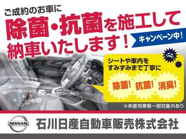 「日産」「ノート」「コンパクトカー」「石川県」の中古車19