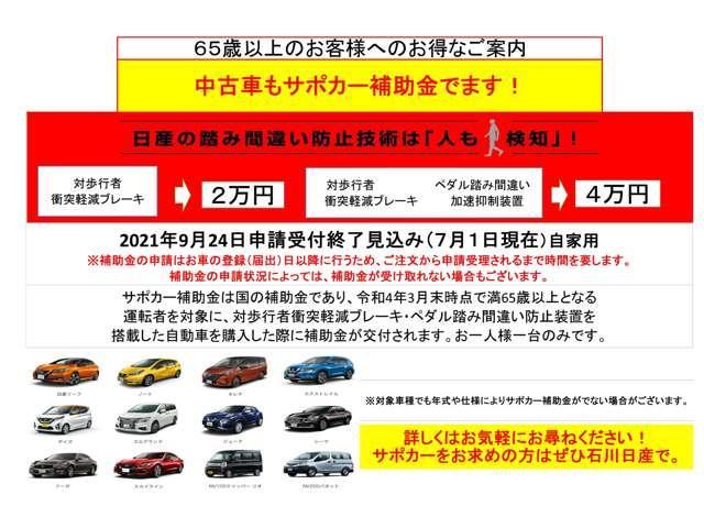 660 S エマージェンシーブレーキ 踏み間違い防止(20枚目)