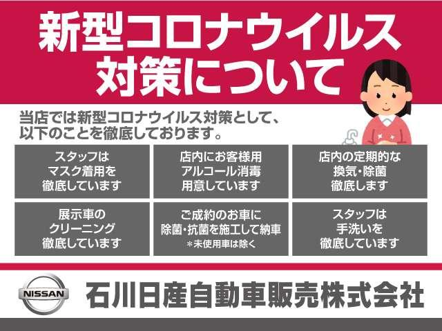e-パワー X 1.2 e-POWER X 踏み間違い防止&自動(被害軽減)ブレーキ(19枚目)