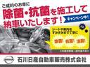 660 ハイウェイスターX プレミアムコンビネーションインテリア(19枚目)
