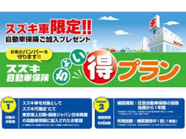 スズキ車限定!自動車保険ご加入プレゼント「ちょい得プラン」!!バンパーの傷を最大3万円まで補償します。