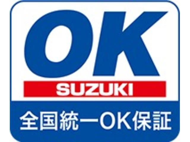 安心のスズキ中古車「OK保証」は保証期間1年走行距離無制限!