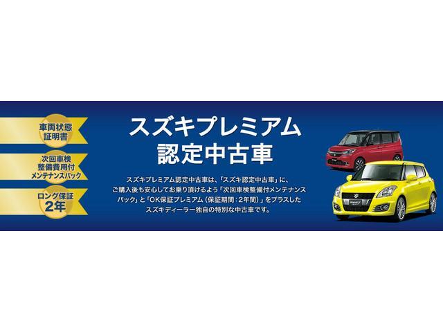 車両状態証明書が発行された「スズキ認定中古車」に安心してお使い頂けるよう「スズキ安心メンテナンスパック」と「OK保証プレミアム(安心の2年保証)」が無償で付帯された特別な「スズキ認定中古車」です。