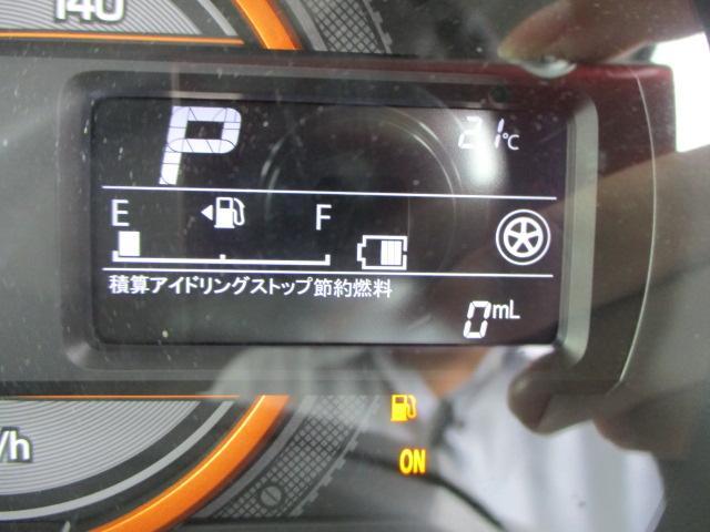 積算アイドリングストップ節約燃料表示
