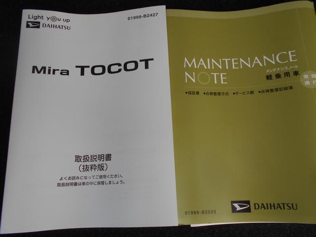 「ダイハツ」「ミラトコット」「軽自動車」「香川県」の中古車20