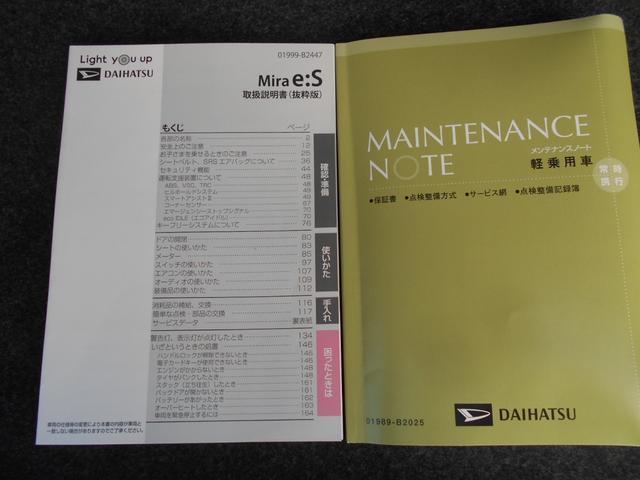 「ダイハツ」「ミライース」「軽自動車」「香川県」の中古車20