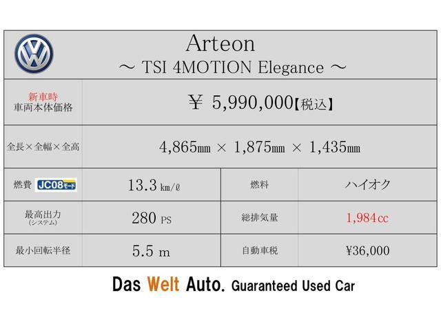 「フォルクスワーゲン」「VW アルテオン」「セダン」「静岡県」の中古車2