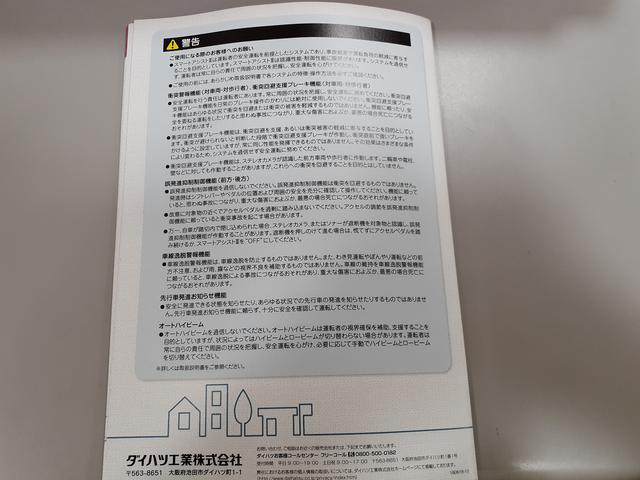 Gメイクアップリミテッド SAIII 両スライドドア(44枚目)