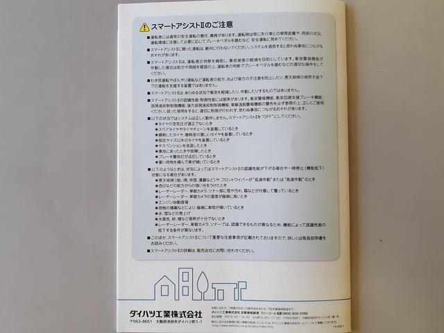 スタイルG SAII(51枚目)