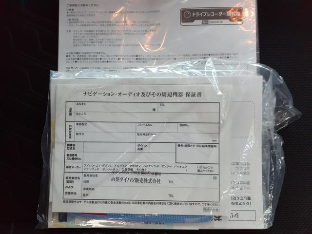 カスタムGリミテッドIISAIII ナビ&ドライブレコーダー(30枚目)
