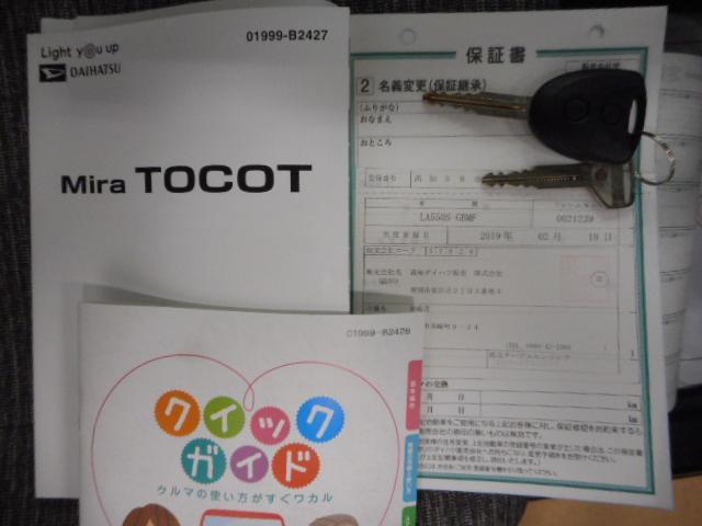 「ダイハツ」「ミラトコット」「軽自動車」「高知県」の中古車11