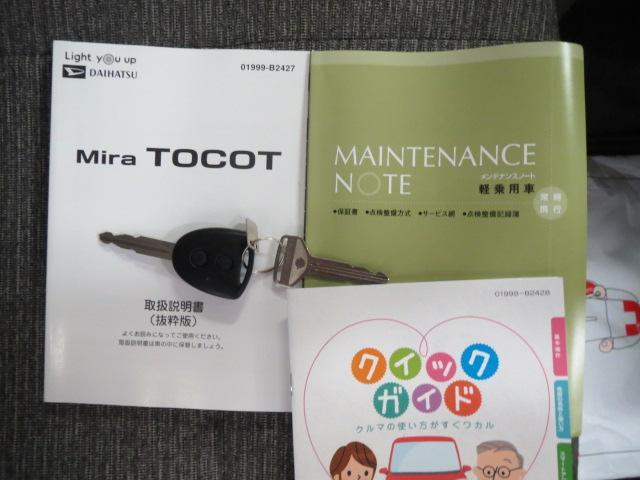 「ダイハツ」「ミラトコット」「軽自動車」「高知県」の中古車9