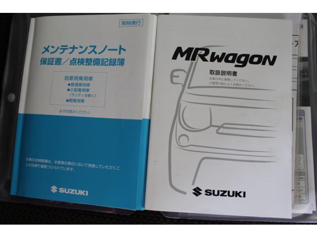 「スズキ」「MRワゴン」「コンパクトカー」「新潟県」の中古車20
