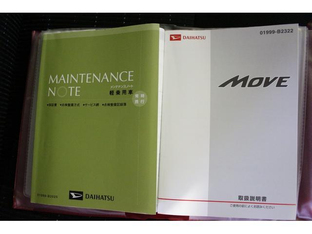 「ダイハツ」「ムーヴ」「コンパクトカー」「新潟県」の中古車20