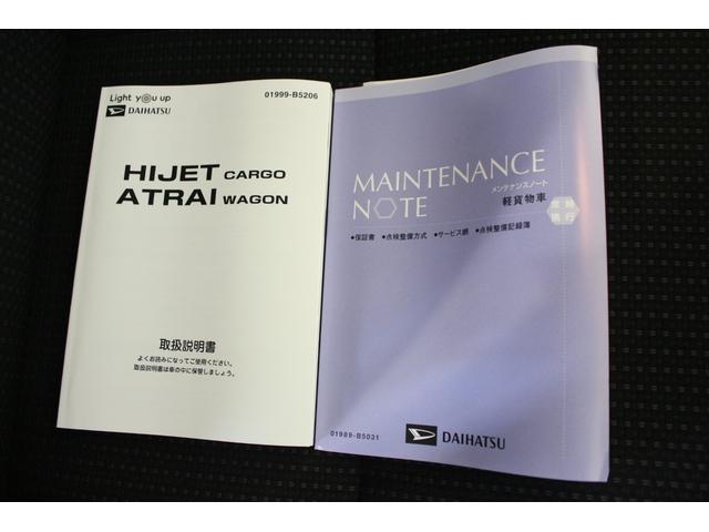 「ダイハツ」「ハイゼットカーゴ」「軽自動車」「新潟県」の中古車21