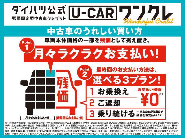 「ダイハツ」「ムーヴキャンバス」「コンパクトカー」「静岡県」の中古車50