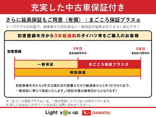 L SAIII スマートアシストIII・コーナーセンサー・キーレスエントリー・オートハイビーム・パワーウィンドウ(49枚目)