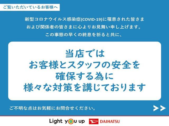 カスタム X SAII スマートアシストII・ダイハツ純正ナビ・DVD再生・Bluetooth接続・バックモニター・オートエアコン・ステアリングスイッチ・アルミホイール・ベンチシート・キーフリーシステム(41枚目)