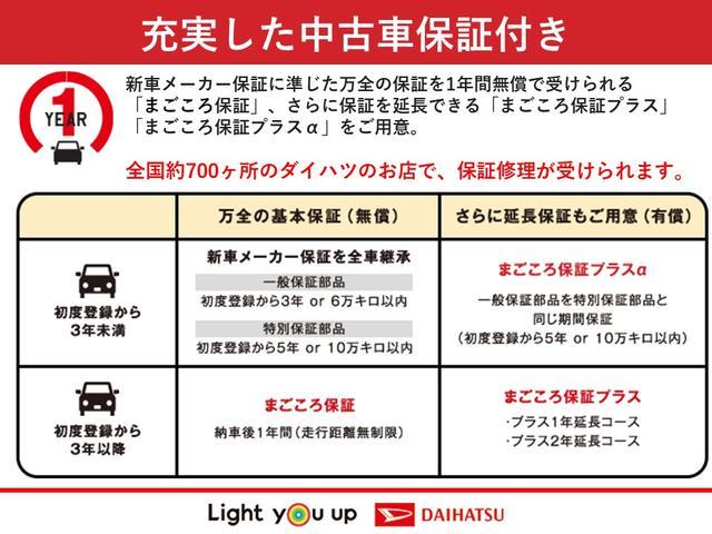 カスタム X SAII スマートアシストII・ダイハツ純正ナビ・DVD再生・Bluetooth接続・バックモニター・オートエアコン・ステアリングスイッチ・アルミホイール・ベンチシート・キーフリーシステム(48枚目)