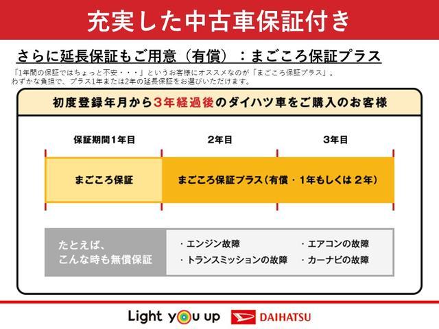カスタム X SAII スマートアシストII・ダイハツ純正ナビ・DVD再生・Bluetooth接続・バックモニター・オートエアコン・ステアリングスイッチ・アルミホイール・ベンチシート・キーフリーシステム(50枚目)