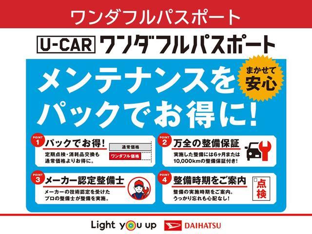 カスタム X SAII スマートアシストII・ダイハツ純正ナビ・DVD再生・Bluetooth接続・バックモニター・オートエアコン・ステアリングスイッチ・アルミホイール・ベンチシート・キーフリーシステム(72枚目)