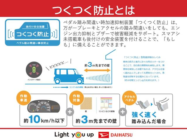 カスタム X SAII スマートアシストII・ダイハツ純正ナビ・DVD再生・Bluetooth接続・バックモニター・オートエアコン・ステアリングスイッチ・アルミホイール・ベンチシート・キーフリーシステム(77枚目)