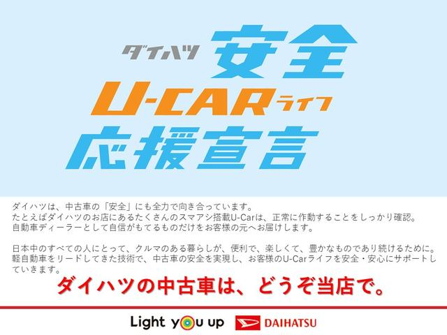カスタム X SAII スマートアシストII・ダイハツ純正ナビ・DVD再生・Bluetooth接続・バックモニター・オートエアコン・ステアリングスイッチ・アルミホイール・ベンチシート・キーフリーシステム(78枚目)