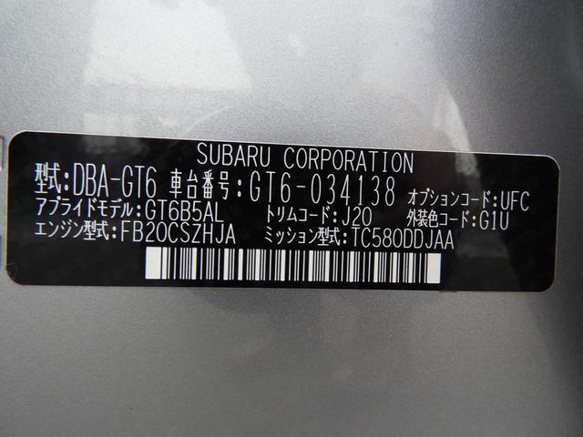 2.0i-L EyeSight Ver.3 RAB装備(20枚目)