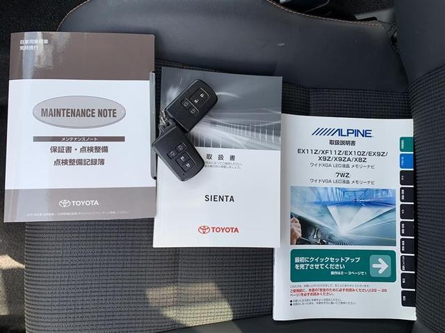保証書・車両取扱い説明書・ナビゲーション説明書 スマートキー2個 【スマートキー】とは、キーをポケットやバッグに入れたまま車の解錠/施錠、エンジンのON/OFFが行えるキーのことです。