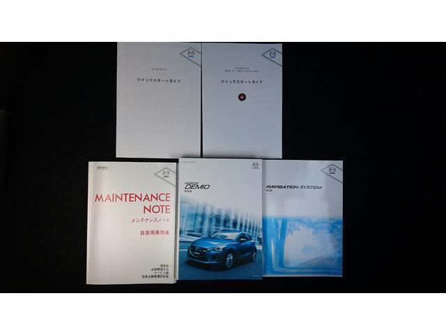 クルマとナビゲーションの取扱説明書&メンテナンスノート、クイックスタートガイドも揃っています!