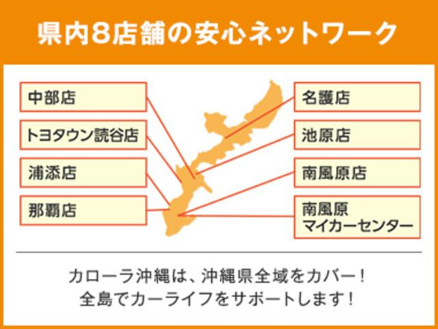 トヨタカローラ沖縄は県内8店舗のネットワークでお客様を全力サポートしております!おクルマのトラブル、ご相談等必要な時にそばにいるのがカローラスタッフです♪是非一度お問い合わせ下さい♪