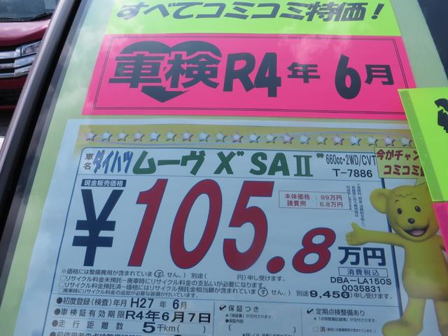 X SAII レーダーブレーキサポート搭載 ナビ・フルセグTV・CD・DVD・ブルートゥース通話音楽・バックカメラ・ETC付き(40枚目)
