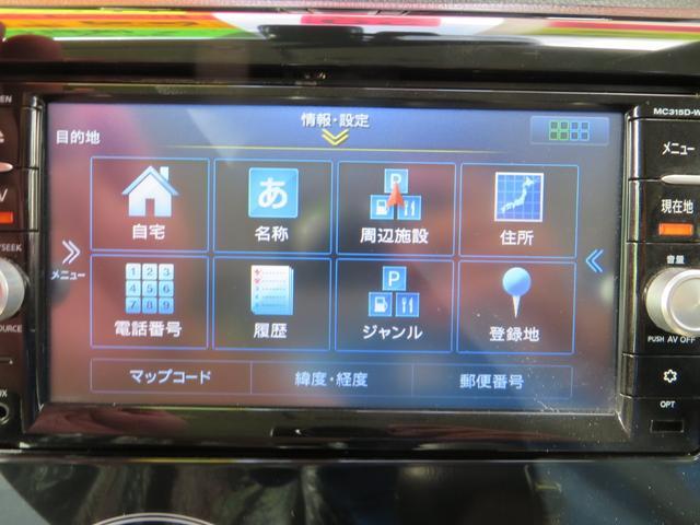 ハイウェイスター X レーダーブレーキサポート搭載 全方位アラウンドビューモニター ナビ・フルセグTV・CD・DVD・ブルートゥース通話音楽・バックカメラ HIDライト・フォグ(22枚目)