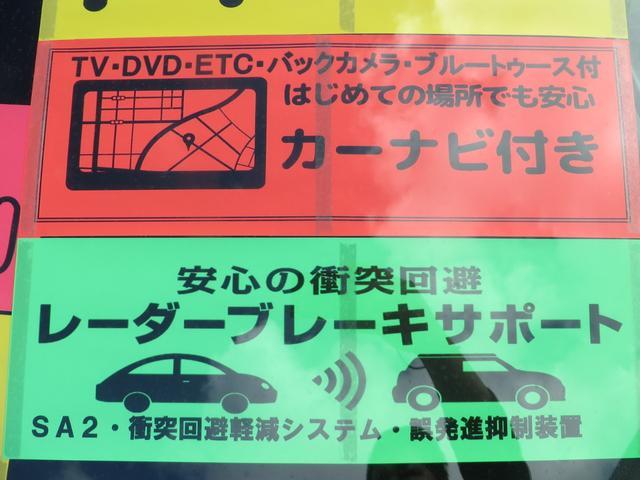 モーダ S レーダーブレーキサポート搭載 リアクリアランスソナー 純正7インチワイドナビ・TV・CD・DVD・ブルートゥース・バックカメラ・ETC付き LEDヘッドライト(29枚目)