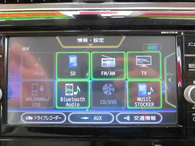 X レーダーブレーキサポート搭載 全方位アラウンドビューモニター ナビ・フルセグTV・CD・DVD・ブルートゥース(21枚目)