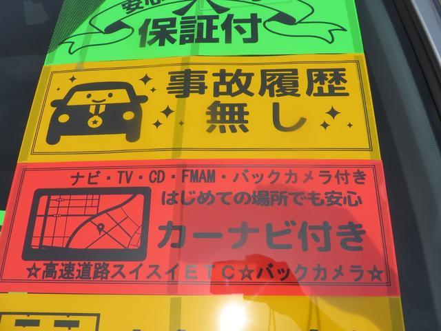 ハイブリッド ナビ・TV・CD・バックカメラ・ETC付き(43枚目)