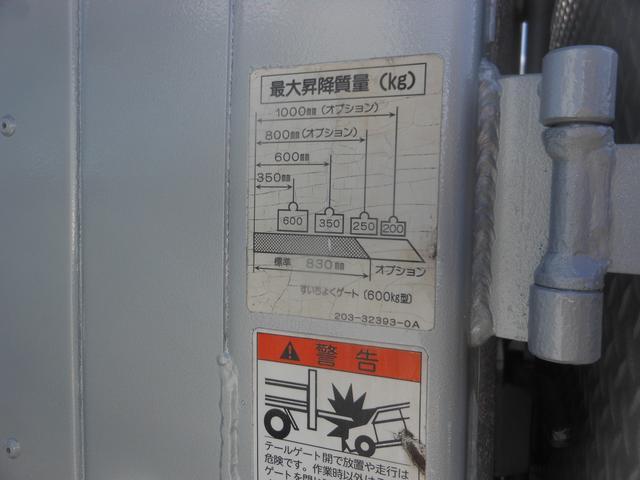 日野 デュトロ 冷凍冷蔵車-5℃設定